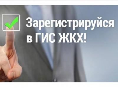 Регистрация ТСЖ в ГИС ЖКХ