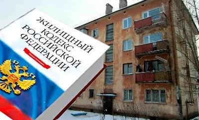 В соответствии с ЖК РФ