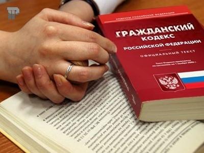 Гражданский Кодекс