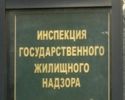 Госжинадзор