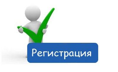 регистрация по месту нахождения