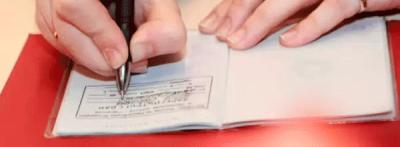 постоянная регистрация