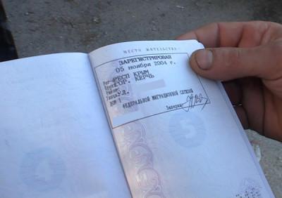 Прописка гражданина России