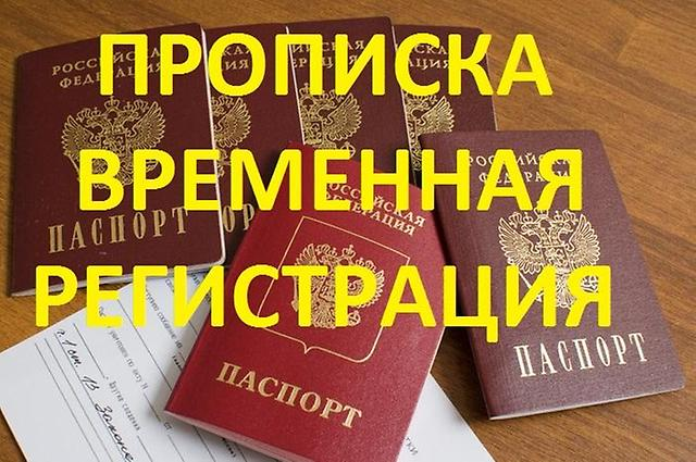 Что дат прописка по месту жительства и временная регистрация по месту пребывания