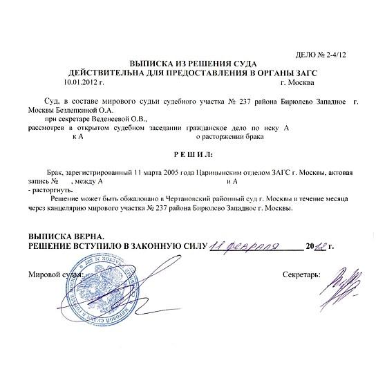 Заявление В Суд О Выписке Из Квартиры Образец Беларусь - фото 7