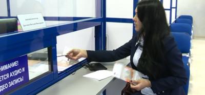 Регистрация в МФЦ