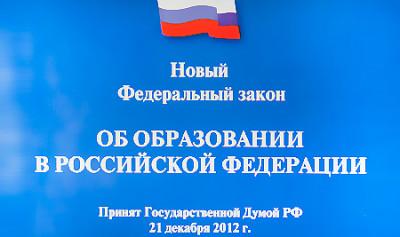 """Закон """"Об образовании РФ"""""""