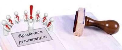Временная регистрация