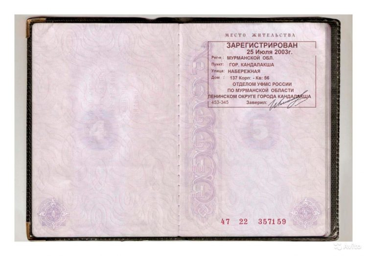 Как выглядит прописка в паспорте РФ?