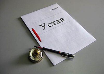 Уставной документ