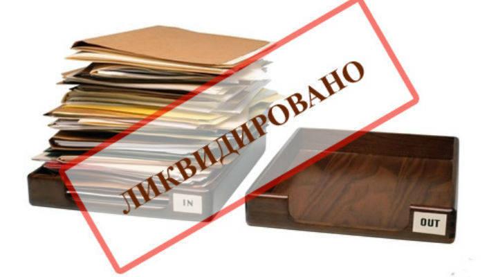 Ликвидация ТСЖ - пошаговая инструкция, документы, по решению собственника, с долгами