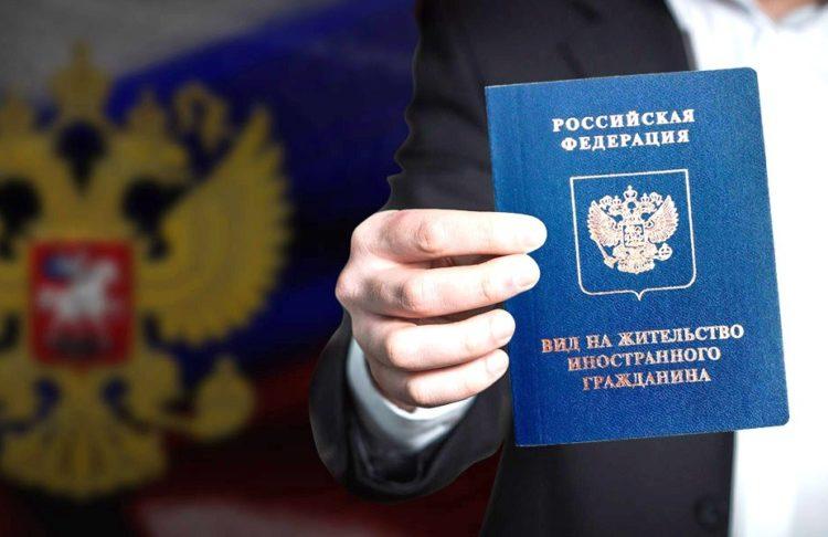 Как получить вид на жительство в России для иностранного гражданина в 2019 году