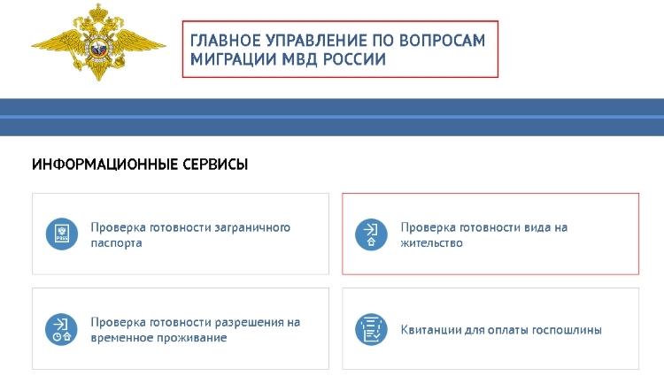 Как можно узнать о готовности вида на жительство РФ в ГУВМ МВД: все способы проверки