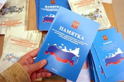 Гражданство РФ: как получить, процедура и порядок получения российского гражданства