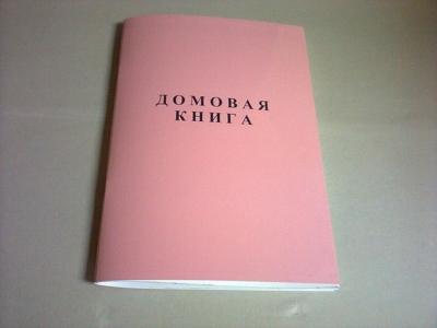 Изображение - Какие документы нужны для выписки из квартиры Domovaya_kniga_1_26071630-400x300