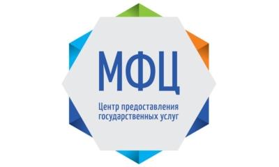 Изображение - Порядок оформления временной регистрации через мфц MFC_onlayn_1_22042957-400x240