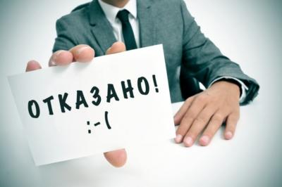 Изображение - Порядок оформления временной регистрации через мфц otkazano_1_22043403-400x266