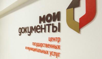 Изображение - Порядок оформления временной регистрации через мфц sdelat_vremennuyu_registraciyu_v_MFC_1_22025442-400x232