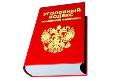 Изображение - Какие штрафы предусмотрены при отсутствии прописки, проживание без регистрации ugolovnyy_kodeks_2_27075818-400x266