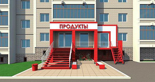 Приложение  N 2. Основные требования к нежилым помещениям в многоквартирных жилых домах